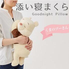 Disney ディズニー クラシック プー 添い寝枕 55cm 添い寝 抱き枕 ピロー くまのプーさん ぬいぐるみ(代引不可)