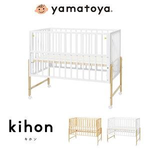 yamatoya (大和屋) キホン ベビーベッド 高さ調整可能 キャスター付き スライド枠 すのこ ロック機能 ナチュラル ホワイト(代引不可)【送料無料】