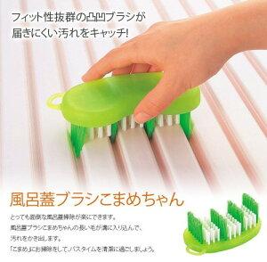 お風呂のふたを簡単にお掃除!「風呂蓋ブラシこまめちゃん」 【1個】風呂蓋ブラシこまめちゃん(代引き不可)