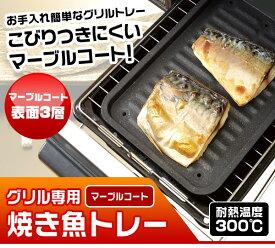 グリル専用焼き魚トレー マーブルコート グリル専用焼き魚トレー(代引き不可)【ポイント10倍】