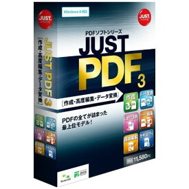 ジャストシステム 1429526 JUST PDF 3 [作成・高度編集・データ変換] 通常版【ポイント10倍】