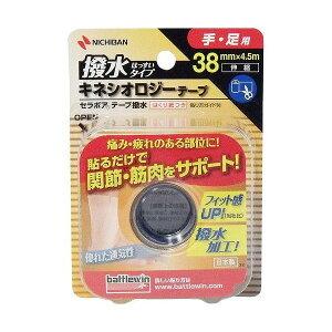 バトルウィン セラポアテープ撥水 38mm×4.5m SEHA38F 衛生医療 テーピング キネシオテープ(伸縮性テープ) ニチバン