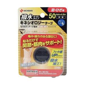 バトルウィン セラポアテープ撥水 50mm×4.5m SEHA50F 衛生医療 テーピング キネシオテープ(伸縮性テープ) ニチバン