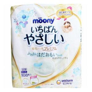 3個セット ユニ・チャーム ムーニー 母乳パッドプレミアム 108枚【送料無料】
