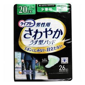 6個セット ユニ・チャーム ライフリ-さわやかパッド男性用少量26枚【送料無料】