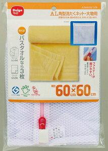 ダイヤコーポレーション AL角型洗濯ネット大物用 (代引不可)