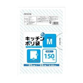 プラスプラス キッチンポリ袋 透明 Mサイズ 150枚入 LD-M (ポリ袋) (代引不可)