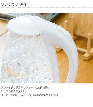 ガラスケトル1.8L保温機能付き電子ケトルKDKE-18AW湯沸かし器電気ポッドやかんコードレス保温ガラス製ワンタッチ【ポイント10倍】【送料無料】