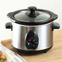 スロークッカー 1.5L KDPC-15AV 電気調理鍋 電気鍋 電気グリル鍋 電気調理器 1人~2人用 一人用 卓上 家庭用 煮込み鍋 …