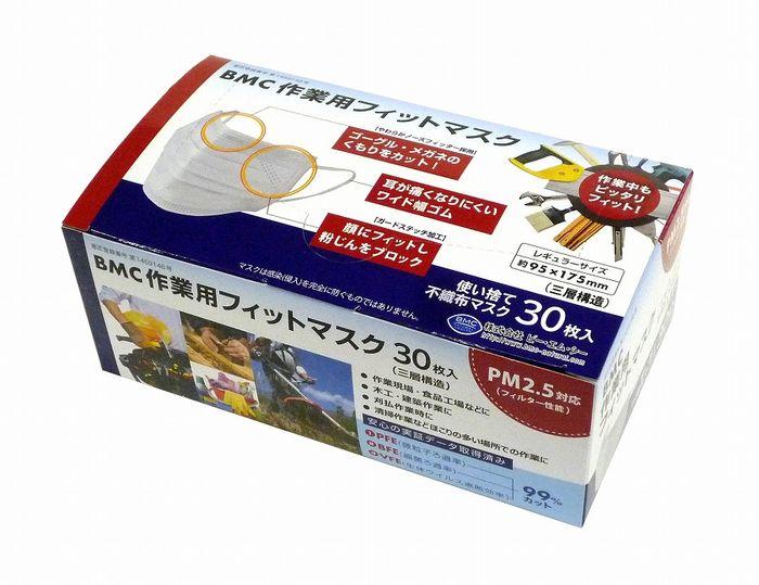 ビー・エム・シー BMC(ビー・エム・シー) 作業用フィットマスク 30枚入(三層構造)【ポイント10倍】
