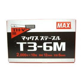 マックス MAX(マックス) ステープル MS92635 T3-6M 20000本【ポイント10倍】