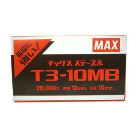 マックス MAX(マックス) ステープル MS92630 T3-10MB 20000本【ポイント10倍】