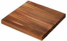 アークランドサカモト 木製鍋敷 110X110mm 角 (代引不可)