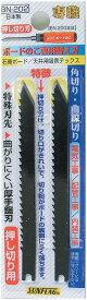 新亀製作所 SUNFLAG(サンフラッグ) ボードのこ替刃押し切り BN-202【ポイント10倍】