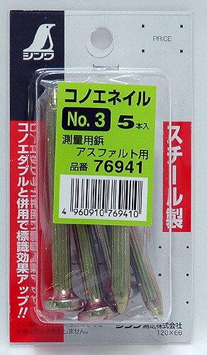 シンワ測定 コノエネイル 3 ミニパック 5本入 76941【ポイント10倍】