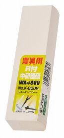 末広 スエヒロ 農具用R付 中研鎌砥 WA#800 No.K-800R【ポイント10倍】
