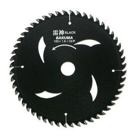 バクマ工業 バクマ 雷神 BLACK チップソー 165×20mm 52P【ポイント10倍】