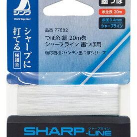 シンワ測定(シンワ) つぼ糸細20m シャープライン墨坪用