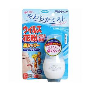 6個セット フマキラー アレルシャット 鼻シャワー ミストタイプ 約500プッシュ分 70mL【送料無料】