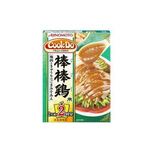 【まとめ買い】 味の素 CookDo 棒棒鶏用 2袋 x10個セット 食品 業務用 大量 まとめ セット セット売り(代引不可)【送料無料】