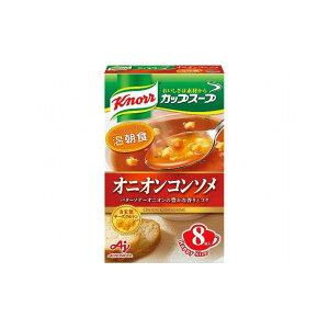 【まとめ買い】 クノール カップスープ オニオンコンソメ 8袋 x6個セット 食品 業務用 大量 まとめ セット セット売り(代引不可)【送料無料】