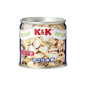 【まとめ買い】 K&K あさり水煮 EO SS2号缶 x6個セット まとめ セット まとめ販売 セット販売 業務用(代引不可)【送料無料】