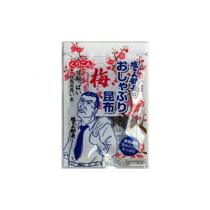 【まとめ買い】 くらこん 塩こん部長のおしゃぶり昆布梅 10g x10個セット 食品 セット セット販売 まとめ(代引不可)【送料無料】