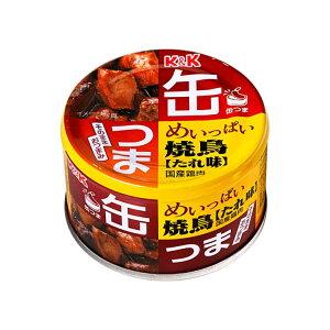 【まとめ買い】 K&K 缶つま めいっぱい 焼鳥 たれ 携帯缶 x12個セット 食品 まとめ セット セット買い 業務用(代引不可)【送料無料】