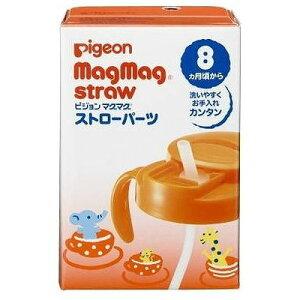 ピジョン(株) マグマグストローパーツ 1個 日用品 消耗品 雑貨