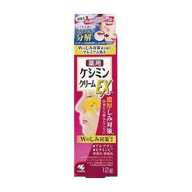 小林製薬(株) ケシミンクリームEX 12G 医薬部外品