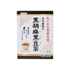 本草製薬(株) 本草製薬黒胡麻黒豆茶 32包 健康食品