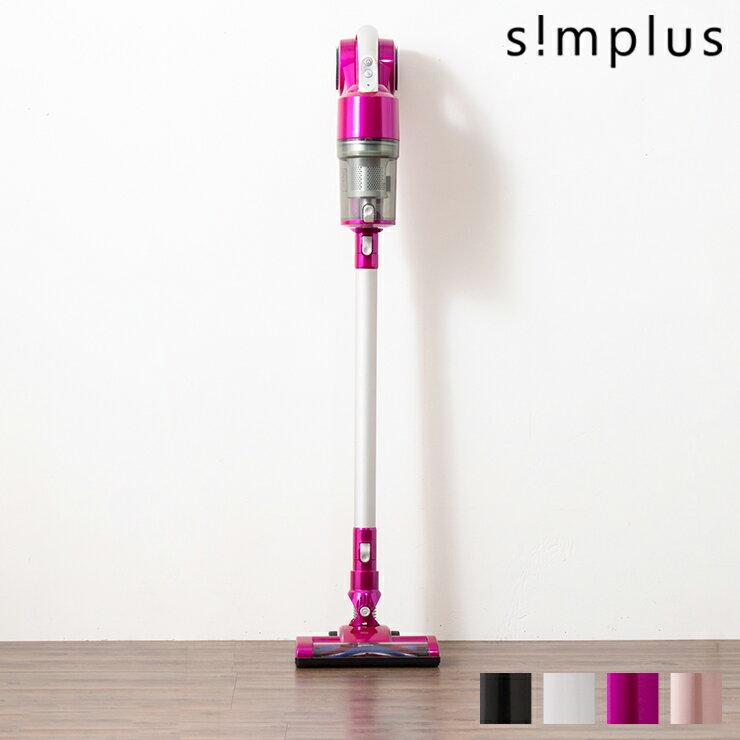 掃除機 simplus サイクロン 2WAYコードレス掃除機 スティック クリーナー SP-RCL2W シンプラス コードレスクリーナー【ポイント10倍】【送料無料】【あす楽対応】