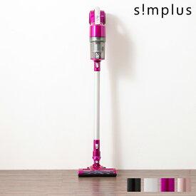 掃除機 simplus サイクロン 2WAYコードレス掃除機 スティック クリーナー SP-RCL2W シンプラス コードレスクリーナー【ポイント10倍】【送料無料】