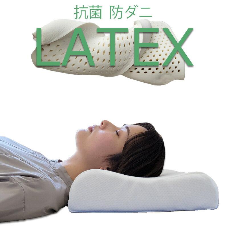 LATEX ラテックス 100%使用 枕 30×50cm トリプル効果 高反発枕 モールド製法でへたりにくい 枕 抗菌 防ダニ 防カビ【あす楽対応】【ポイント10倍】【送料無料】