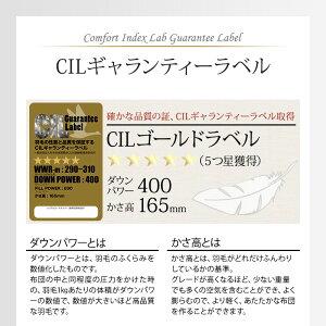羽毛ふとん二層キルト構造1.8kg日本製CILゴールドラベルダブルホワイトダックダウン93%400dpSEKアレルGプラス【ポイント10倍】【送料無料】