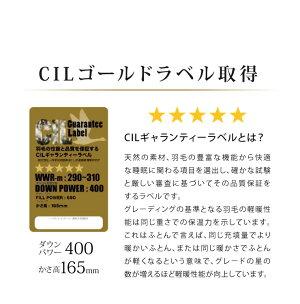 羽毛ふとん増量タイプ立体キルト構造1.2kg日本製CILゴールドラベルシングルホワイトダックダウン93%400dp【ポイント10倍】【送料無料】