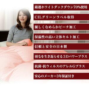 日本製羽毛布団ダブル掛けふとん【CILグリーンラベル】ホワイトダックダウン羽毛のためのアレルGプラス3年保証