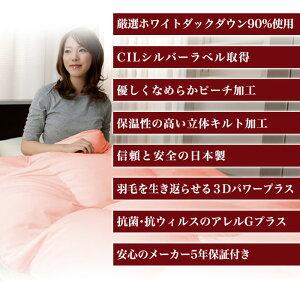 日本製羽毛布団キング掛けふとん【CILシルバーラベル】ホワイトダックダウン羽毛のためのアレルGプラス5年保証