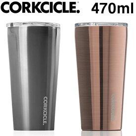 コークシクル METALLIC TUMBLER COPPER 16oz CORKCICLE 2116 水筒 ボトル 持ち運び おしゃれ(代引不可)【S1】