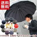 煌 kirameki 16本骨傘 高強度グラスファイバー仕様 PUレザーハンドルタイプ【送料無料】【あす楽対応】