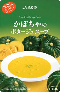 富良野 かぼちゃのポタージュスープのポタージュスープ 160g スープ【ポイント10倍】