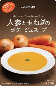 富良野 人参と玉ねぎのポタージュスープ 160g スープ【ポイント10倍】