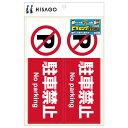 ヒサゴ KLS012 ピタロングステッカー 駐車禁止 A4ヨコ2面(代引不可)【ポイント10倍】