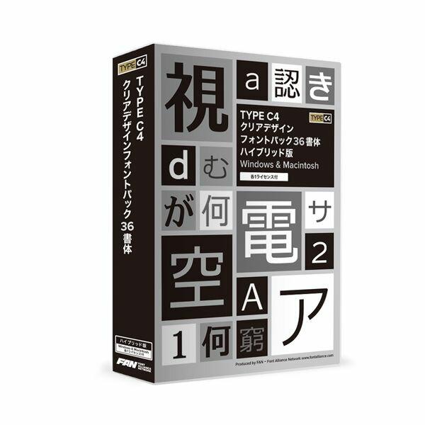 ポータルアンドクリエイティブ TYPE C4 クリアデザインフォントパック 36書体 ハイブリッド版 FC402R1(代引不可)【ポイント10倍】
