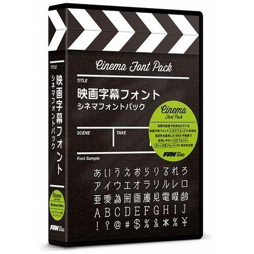 ポータルアンドクリエイティブ 映画字幕フォント シネマフォントパック FF06R1A(代引不可)【ポイント10倍】