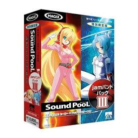 AHS Sound PooL jamバンドパック III SAHS-40709(代引不可)
