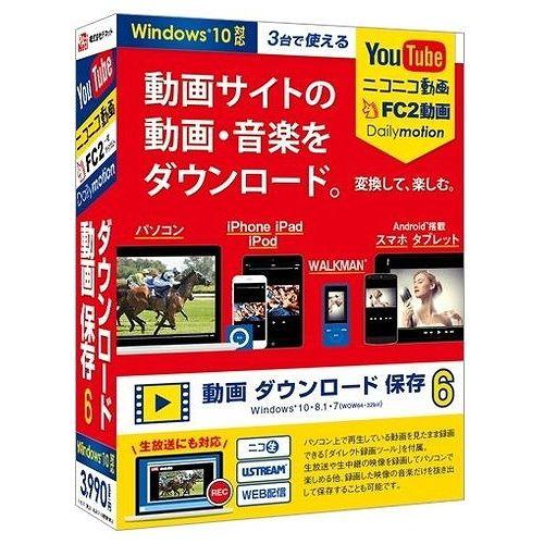 デネット 動画 ダウンロード 保存6 DE-386(代引不可)【ポイント10倍】