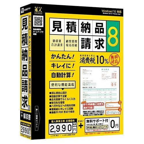 デネット 見積・納品・請求8 DE-403(代引不可)【ポイント10倍】