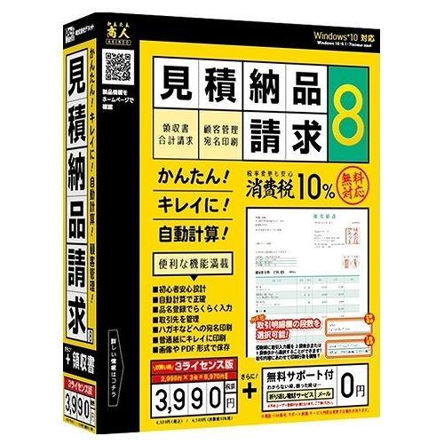 デネット 見積・納品・請求8 3ライセンス版 DE-404(代引不可)【ポイント10倍】