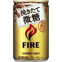 コーヒー 珈琲 FIRE ファイア キリン 挽きたて微糖 155g×30本 1ケース(代引き不可) 【ポイント10倍】